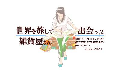 """""""世界を旅して出会った雑貨屋さん""""のはじまり"""